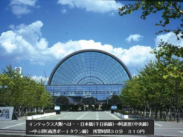インテックス大阪へは・・・