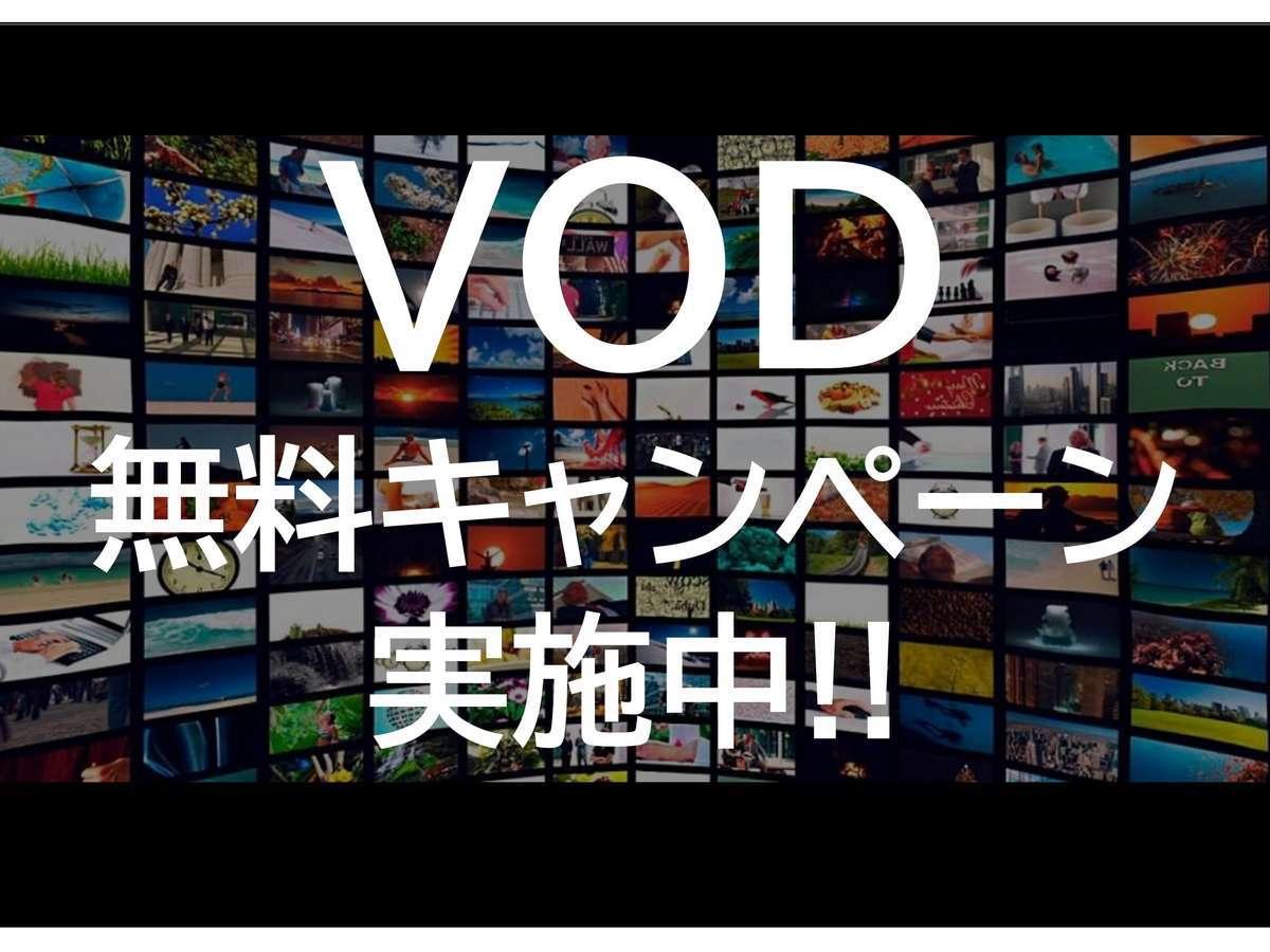VOD無料キャンペーン実施中!!180チャンネル以上ございます♪