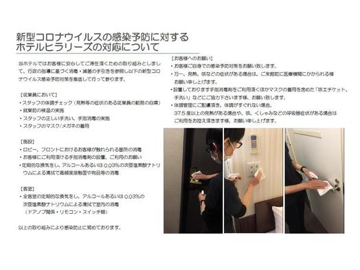 ☆通勤ラッシュ回避プラン♪!!【18〜23時までご滞在☆ベッドと浴槽使用不可】◆1,500円/室〜♪
