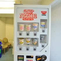 カップヌードルの自動販売機もございます