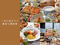 選べる豊富な朝食(和・洋・中ブッフェ、洋定食)