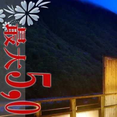 ★タイムセール☆第1弾★『半露天風呂付き客室』 de ゆったり♪≪最大5,000円OFF!≫