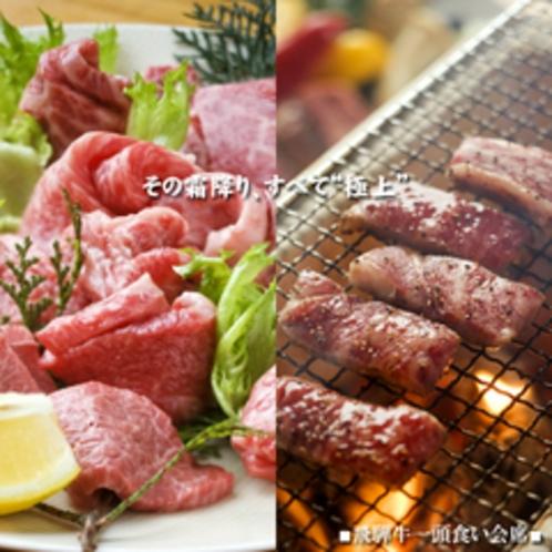 ■飛騨牛一頭食い会席■
