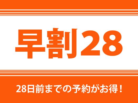 『早割28』☆28日前までのご予約でお得な2食付きプラン☆