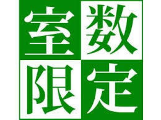 10室限定 ☆特別格安素泊まりプラン