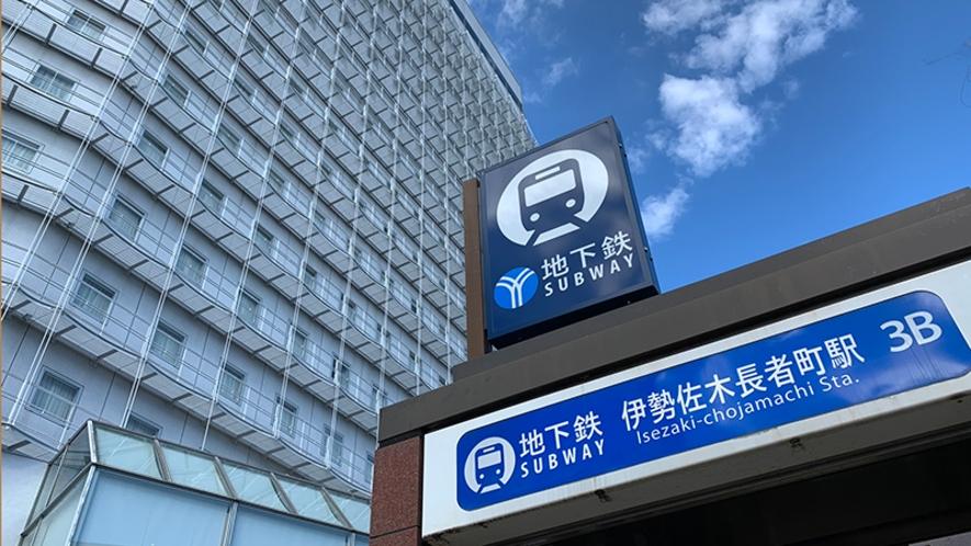 ブルーライン「伊勢佐木長者町駅」