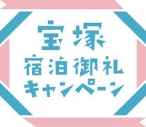 宝塚市御礼キャンペーン(カタログギフトプレゼント)