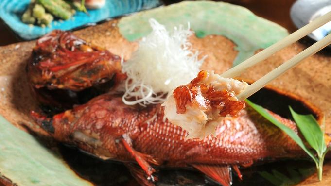 【炙り金目のお刺身付!金目鯛の煮付コース】絶景温泉貸し切り無料【楽天限定】