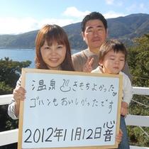 2012年11月12日宿泊
