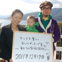 2011年12月19日宿泊①