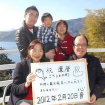 2012年2月20日宿泊①
