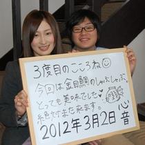 2012年3月2日宿泊①