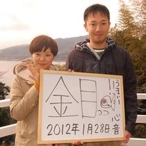 2012年1月28日宿泊②