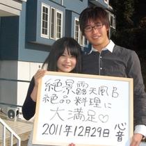 2011年12月29日宿泊①