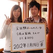 2012年1月14日宿泊①