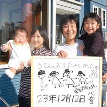 2011年12月12日宿泊①