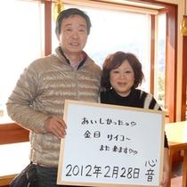 2012年2月28日宿泊②