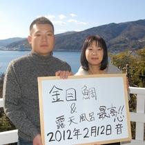 2012年2月12日宿泊①