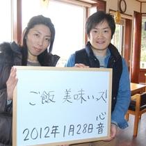 2012年1月28日宿泊①