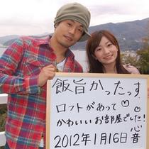 2012年1月16日宿泊①