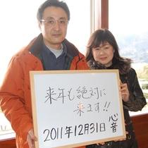 2011年12月31日宿泊①