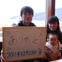 2011年12月23日宿泊②