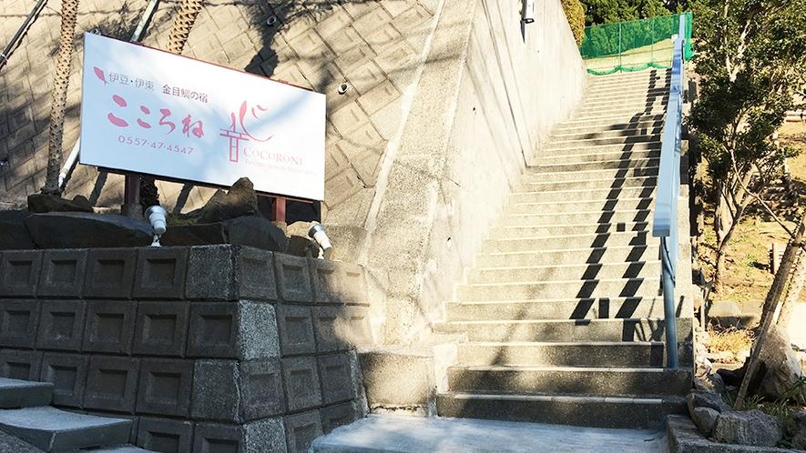 こころねの階段。合計45段   ※手すりあり、途中踊り場もあり。良い運動になります。