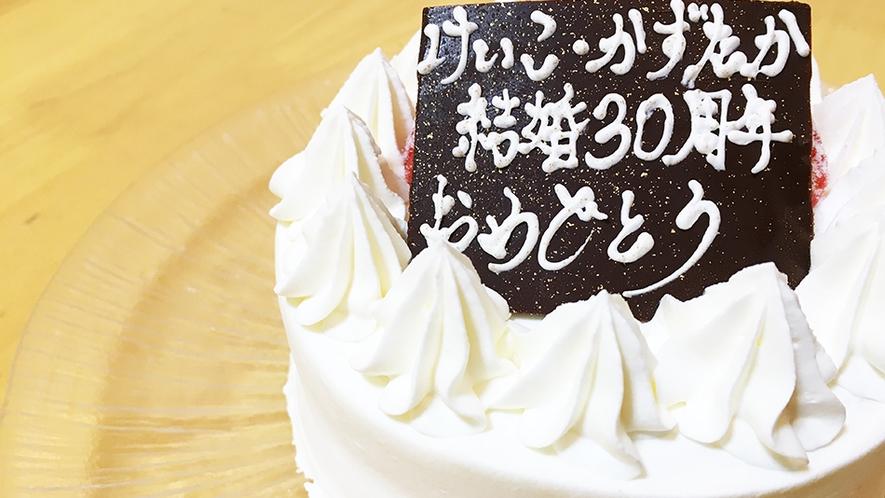 「デコレーションケーキ」記念日などにサプライズとして※事前予約制