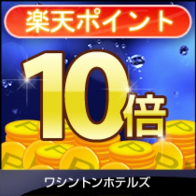 ★ポイント 10 倍【朝食付き】楽天ポイント10倍プラン!!