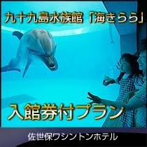 九十九島水族館「海きらら」入館券付きプラン