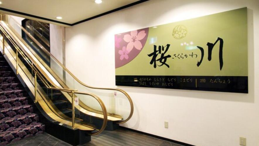 日本料理桜川