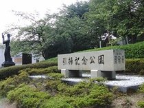 引き上げ記念館