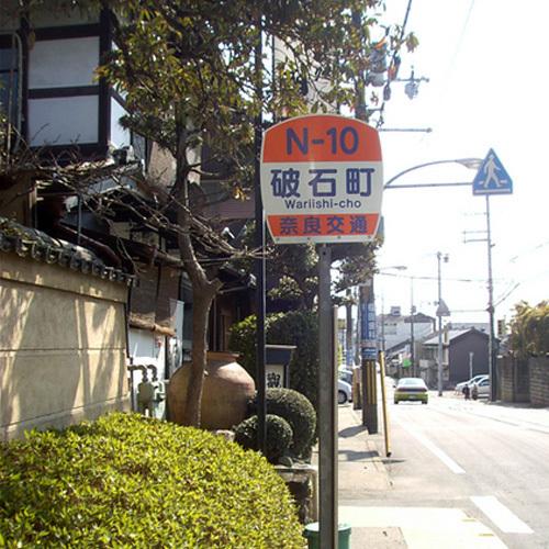 ■「破石町(わりいしちょう)」バス停