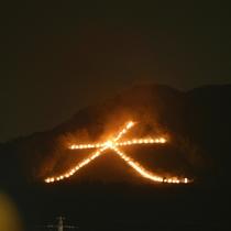 奈良の四季【夏】          大文字送り火