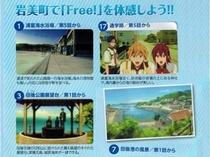 アニメFree!のパンフレット