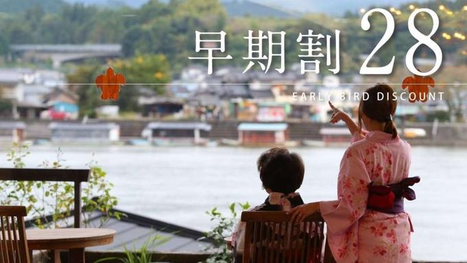 【さき楽28】28日前のご予約でお得に!素泊りプラン(素泊まり/食事なし)