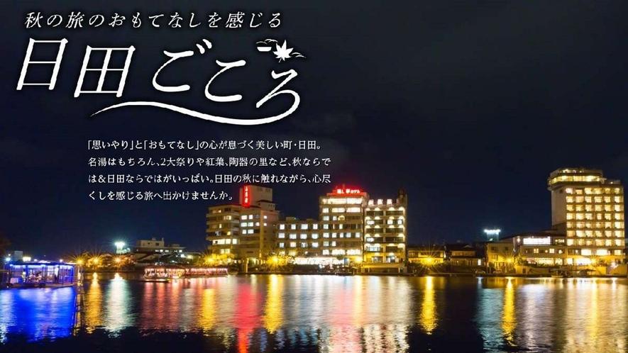 日田ごころ(秋) 三隈川からの風景