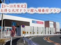 【9~10月限定】お得な大河ドラマ館入場券付プラン