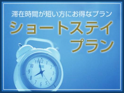 【17時IN・翌9時OUT】1日アクティブに活動したい方に!最大16時間ショートステイ 朝食付き