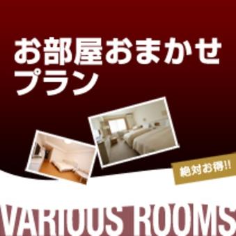 お部屋タイプおまかせ【禁煙】