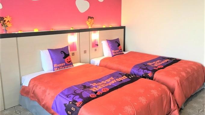 【室数限定】期間限定ハロウィーンルーム!ホテルでハロウィーン気分を満喫! 素泊まり