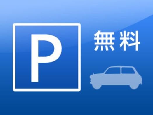 【オータムスペシャル】朝食と駐車場代がなんと無料!海が見える展望大浴場は滞在中何度でも利用OK!