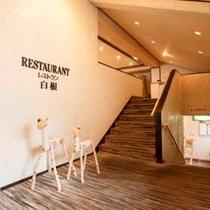 レストラン 白根
