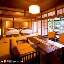 ■松の荘-MATSU-■<客室>