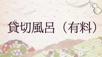 【別館 貸切風呂(別料金・時間制)】