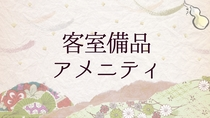 【お部屋備品・アメニティ】