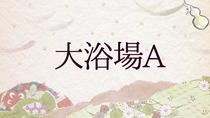 【大浴場A】