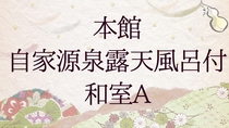 【本館・自家源泉露天風呂付 和室A】