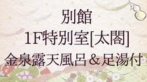 別館1F フロア貸切特別室「太閤」