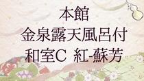 【本館:金泉露天風呂付  和室Cー紅・蘇芳ー】